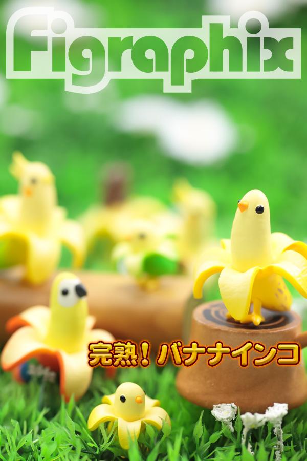 【ガチャ報告】 エポック社 完熟!バナナインコ