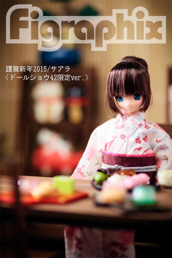 謹賀新年2015/サアラ(ドールショウ42限定ver.)