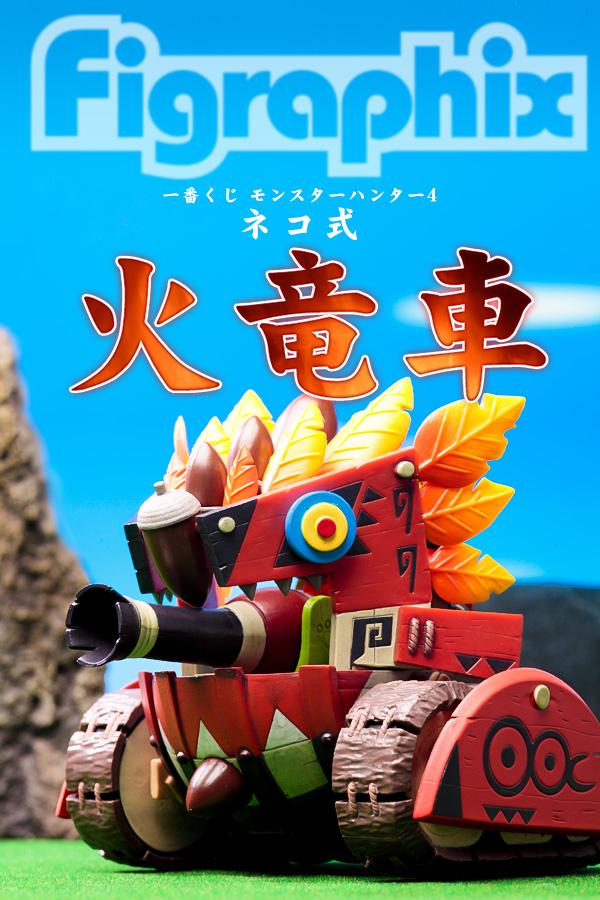 一番くじ ネコ式火竜車フィギュア