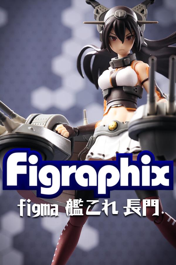 figma 艦これ 長門