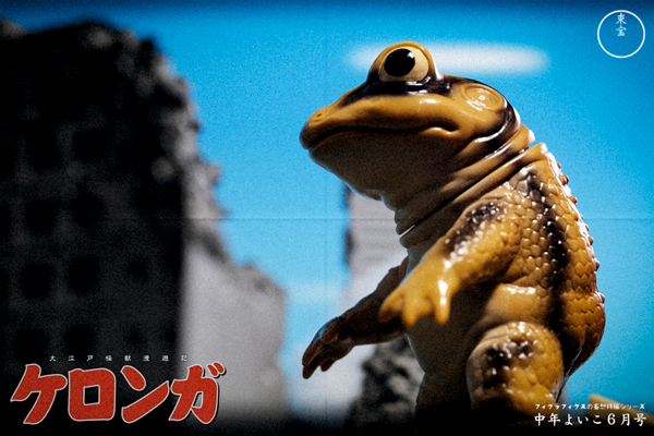 タケピコ ケロンガ ガマ3期